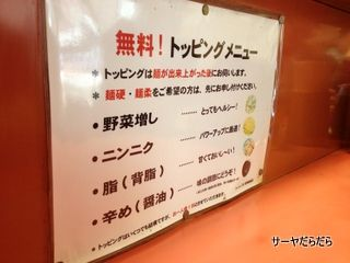 20120417 ramen jiro 6