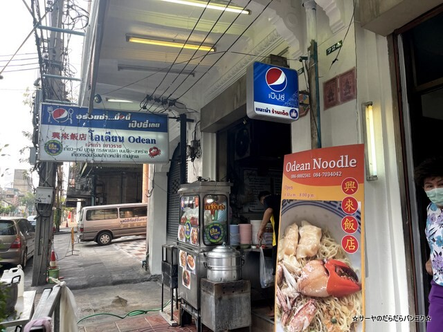 興来飯店 Odean Wonton Noodle 蟹肉麺 (2)