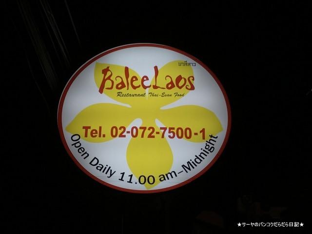 balee laos バリーラオス タイ料理 バンコク 看板