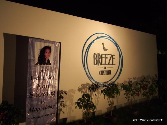フランス料理レストラン Breeze at Cape Yamu プーケット