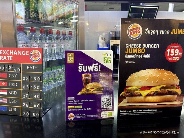 burger king dongmuang ドンムアン空港 バンコク (4)