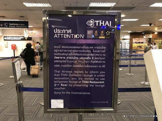 チェンマイ空港 ラウンジ Chiangmai airport lounge (8)