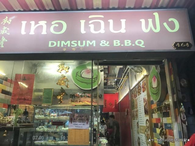 Her Cheun Fong 飲茶 バンコク 中華街 夜 ディナー お手軽 (10)