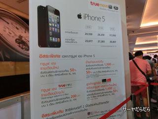 Iphone 5 Event 2