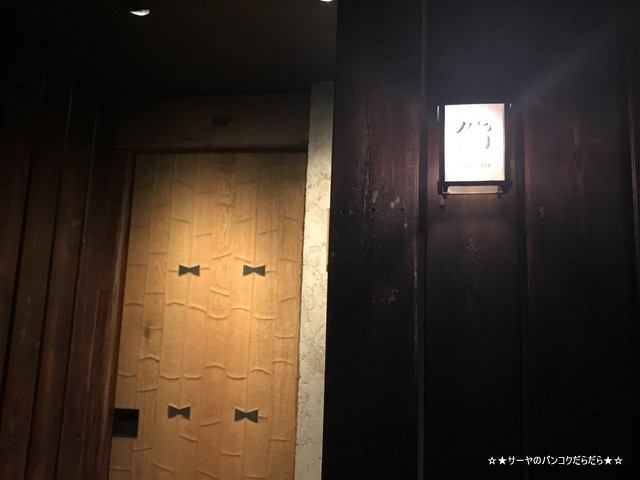 Sushimasato 鮨雅人 バンコク 寿司 予約必須 (3)