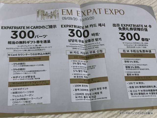 EM EXPAT EXPO エンポリアム エムクォーティエ バンコク (25)