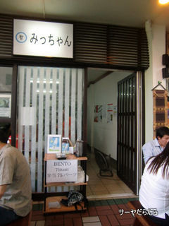 20120305 みっちゃん 1