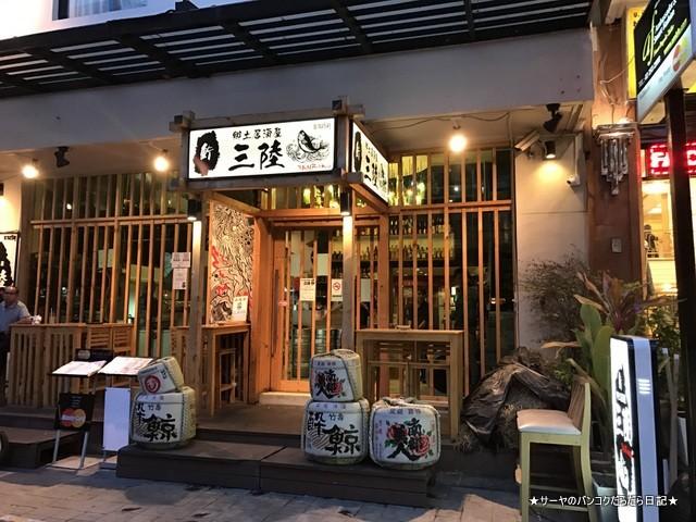鮨 郷土居酒屋 三陸 - Sanriku Sushi Kyodoizakaya (1)