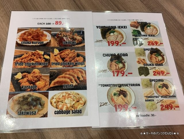 EAE hideya ramen 秀家 ラーメン バンコク menu