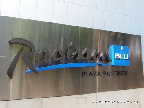 ラディソン ブルー プラザ バンコク