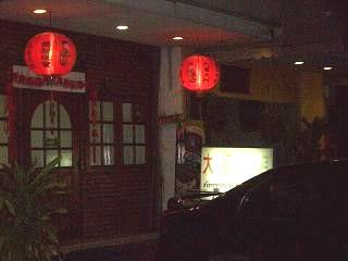 20060517 大連飯店 1