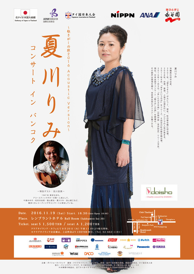 natsukawa-rimi-bangkok