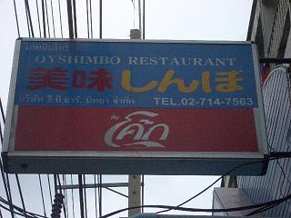20070517 美味しんぼ 1