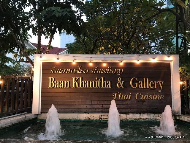 Baan Khanitha  Gallery バーンカニタ  バンコク タイ料理 (1)