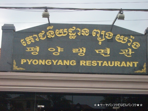 北朝鮮 レストラン シェムリアップ 平壌