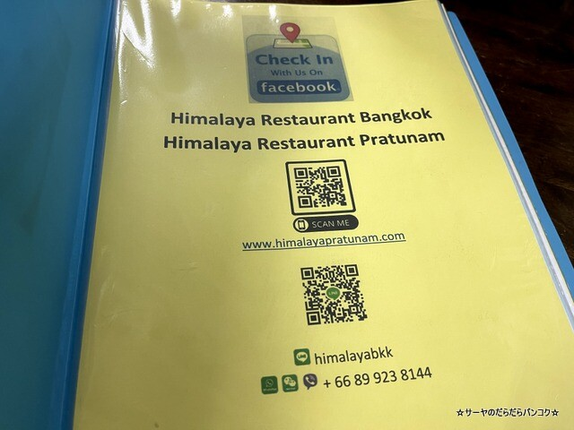 Himalaya Restaurant Bangkok ヒマラヤレストラン (2)