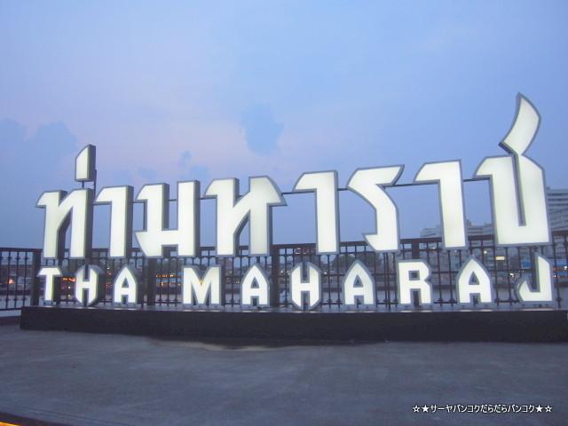 Tha Maharaj ワットプラゲオ 王宮 バンコク オシャレ