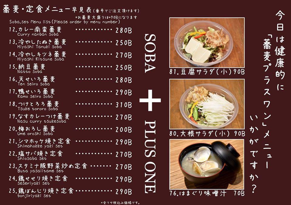 SOBA Q menu