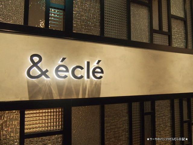 & ecle  アンド エクレ 表参道 TOKYO フレンチ