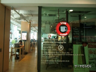 20110520 true coffee  1