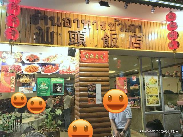 SHANTOU RESTAURANT 汕頭飯店 火鍋 バンコク (3)