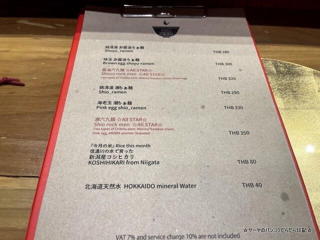 六九麺 ROCK MEN バンコク ラーメン (5)