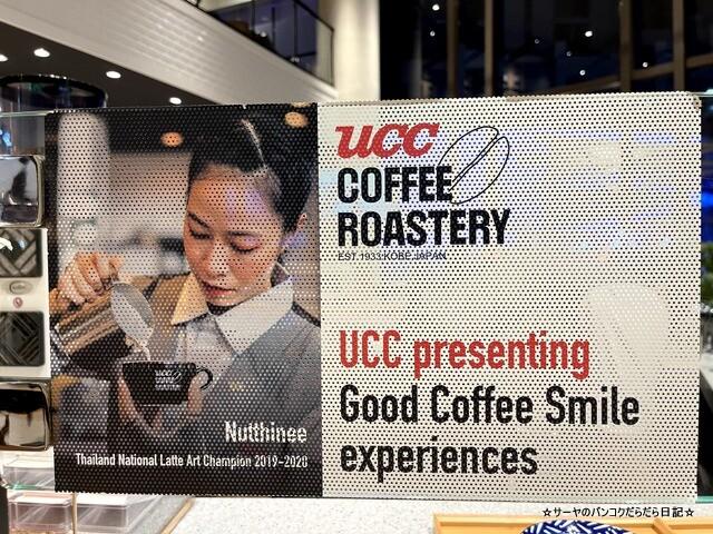 UCC Coffee Roastery エカマイ レインボーサラダ (6)
