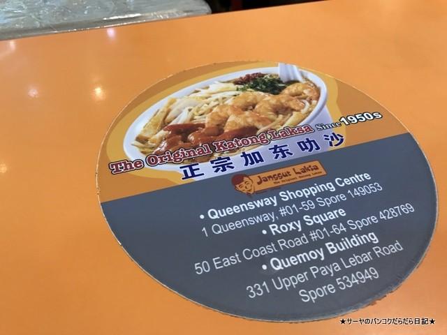 Janggut Laksa ラクサ シンガポール 美味しい (4)