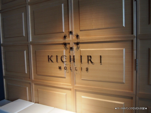 KICHIRI MOLLIS 新宿 子連れ Family Lunch Shinjuku