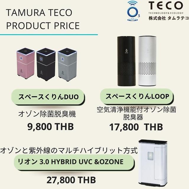 Tamura Teco ozon bangkok