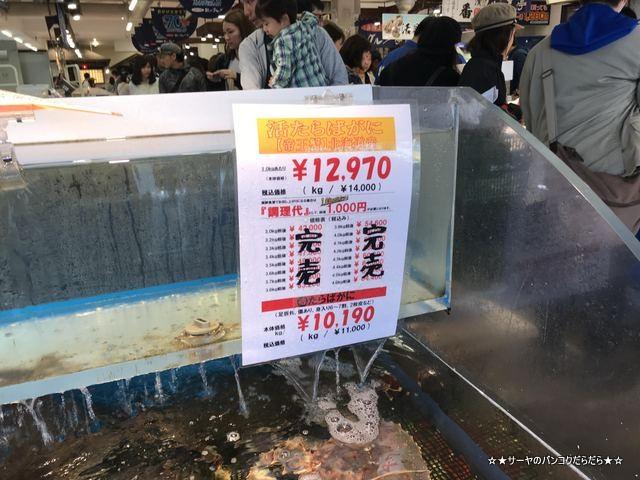 サーヤ 北海道 海鮮市場 北のグルメ お土産 (12)