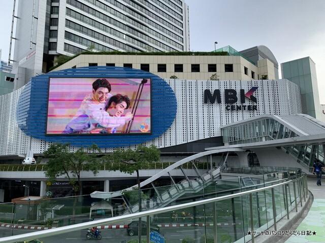 MBK Center マーブンクロンセンター バンコク 2020 (1)