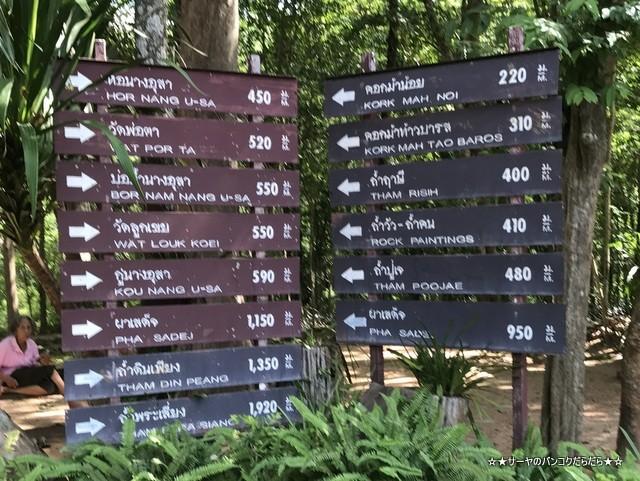 プープラバート国立歴史公園 ウドンタニー (4)