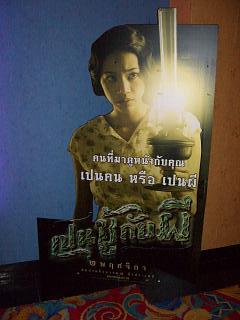 20061104 Pen-Choo-Kub-Phee 1