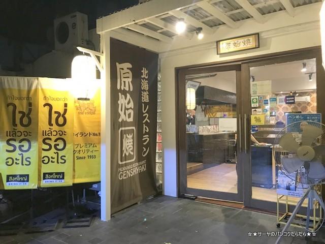 原始焼き genshiyaki バンコク 日本料理 和食 入口