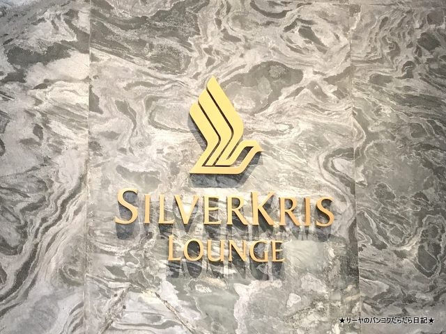 SilverKris Lounge シンガポール航空 バンコク スワナプーム (1)