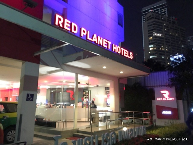 Red Planet Hotel Asoke (21)