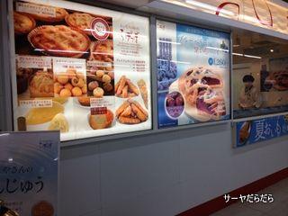 20120818 らぽっぽ 4
