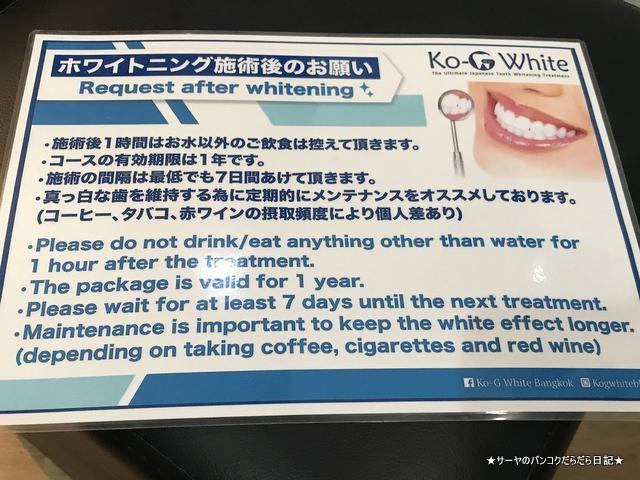 歯 ホワイトニング Ko-G White Bangkok LED (5)