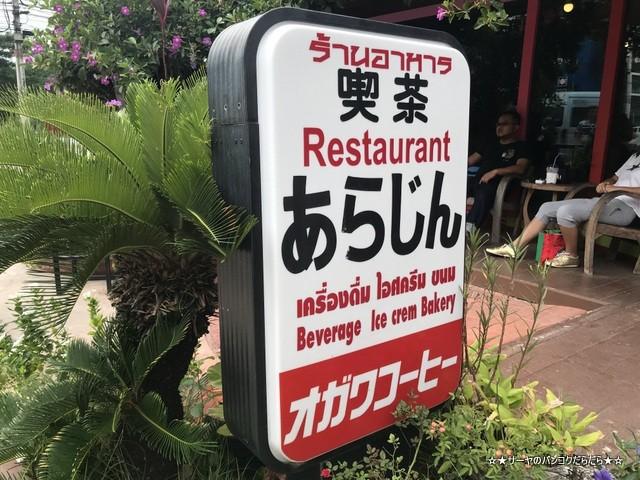 SURIYALAND 中古屋 セカンドハンド 日本 食器 (2)