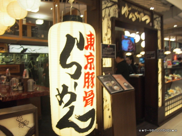 bankara ばんから サイアムパラゴン ラーメン (2)