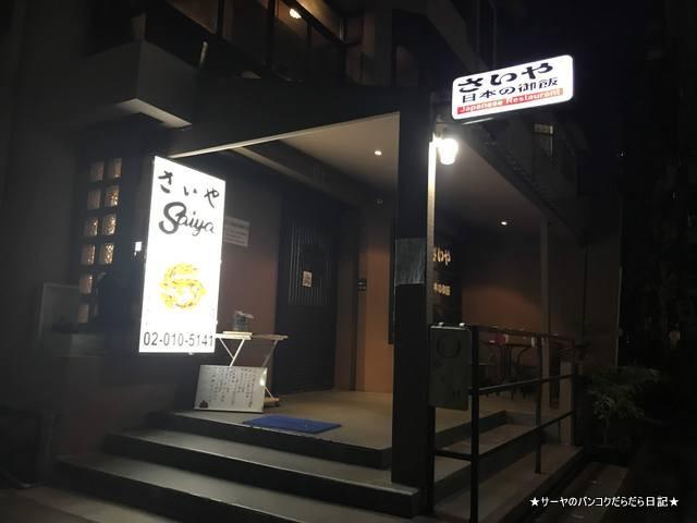 saiya さいや トンロー 居酒屋 和食 japanese (2)