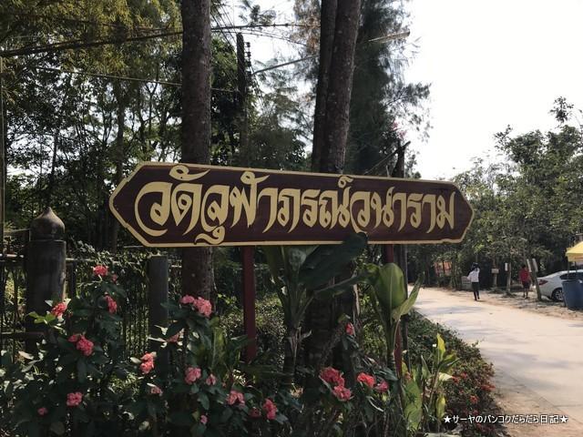 Chulabhorn Wanaram temple ナコンナヨック 嵐山 (1)