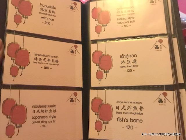 rabbit hill bangkok chinese  bar 中華街 ヤワラート menu