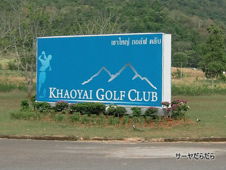 20101210 kaoyai golf club 1