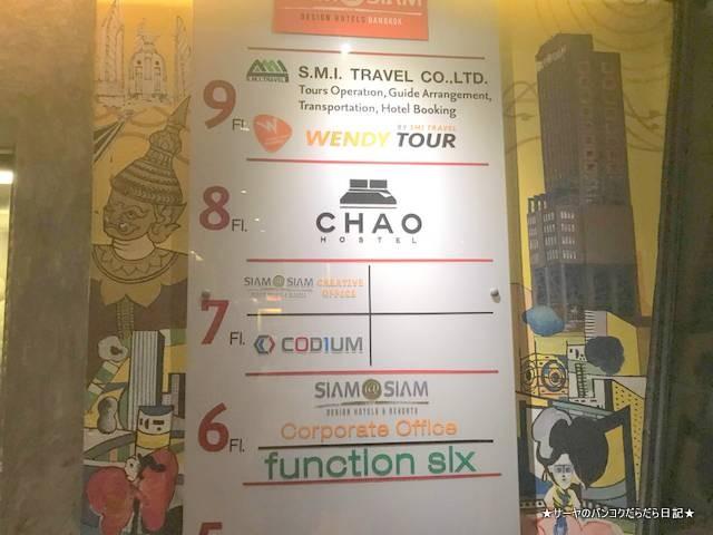chao hostel チャオ ホステル 格安ホテル (2)