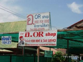 20110509 or shop 1