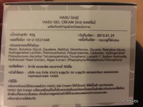 hasu thailand cream 1