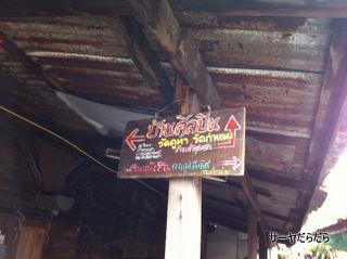 20110927 tarat klongbangloung 17