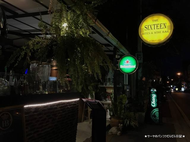 The Sixteen Bites & Wine Bar  アソーク タイ料理 (1)